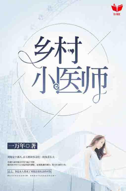 刘旭,张玉(乡村小医师)最新章节全文免费阅读