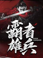 赵无极倪依然林语《霸者雄兵》小说最新章_免费阅读