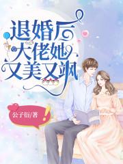 苏南卿,顾安勋(退婚后大佬她又美又飒)最新章节全文免费阅读