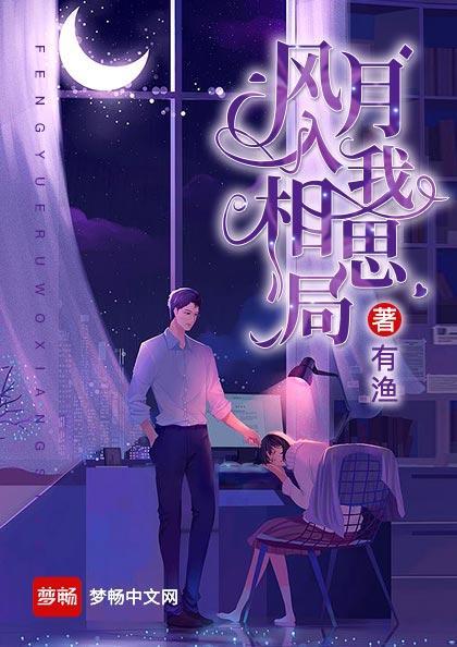 姜以沫,厉景笙(风月入我相思局)最新章节全文免费阅读