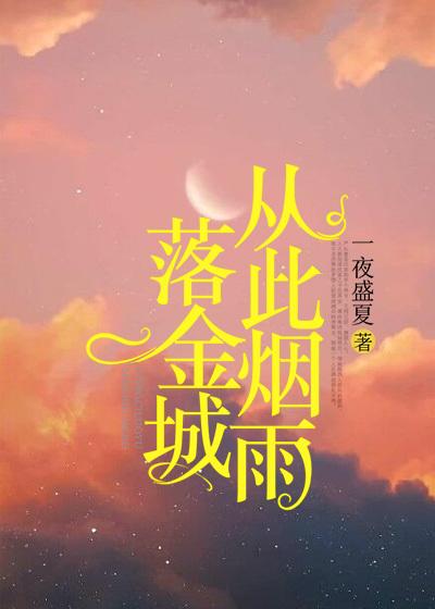 主角是严沁沈易安的小说《从此烟雨落金城》_严沁沈易安全文免费阅读