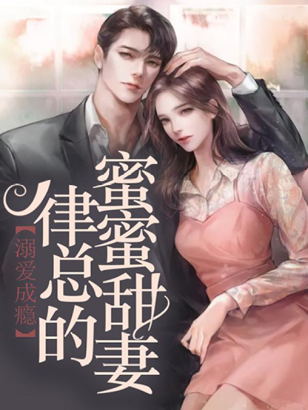 徐岁宁,洛之鹤(溺爱成瘾:律总的蜜蜜甜妻)最新章节全文免费阅读